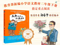 【第1456期试读】《大头儿子和小头爸爸经典原著故事合集》(0412-0422)