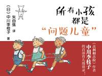 """【第1457期试读】《所有小孩都是""""问题不限制ip领彩金的网站""""》(0413-0422)"""