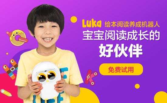 【第1458期试用】物灵(Ling)卢卡Luka绘本阅读机器人-0425