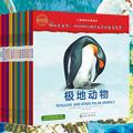 【第1466期试读】《儿童趣味科普绘本-自然传奇》(0424-0502)