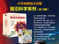 【第1464期试读】《少年时新知大讲堂•前沿科学系列》(0420-0429)