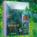 【第1469期试读】《格林童话(美绘珍藏版)》(0427-0506)
