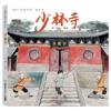 故事中国图画书:少林寺