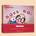 【第1480期试读】《给孩子的第一套隔代养育情感绘本》(0516-0527)