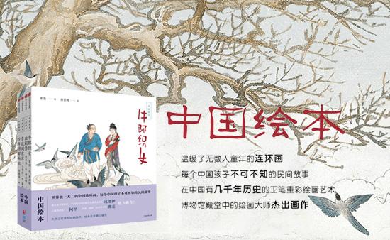 【第1481期试读】《中国绘本》(0517-0527)