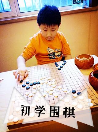 初学围棋的兴趣