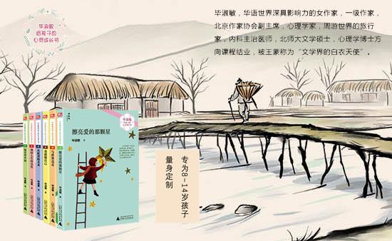 【第1484期试读】《毕淑敏给孩子的心灵成长书》(0522-0530)