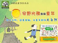 【第1490期试读】《安野光雅:从前的孩子绘本系列》(0530-0610)