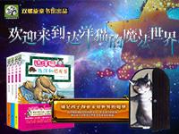 【第1491期试读】《达洋猫奇幻魔法故事(全四册)》(0531-0610)