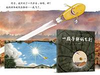 【试读】《一颗子弹的飞行》