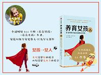 【第1495期试读】《养育女孩(成长版)》(0606-0617)