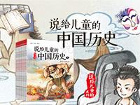 【第1496期试读】《说给儿童的中国历史》(0607-0617)