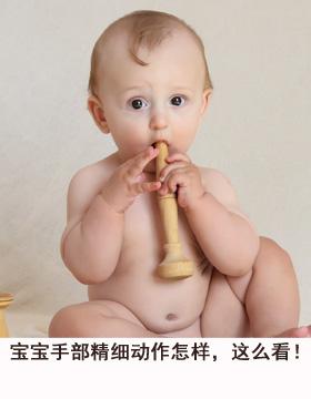 宝宝手部精细动作怎样,这么看!