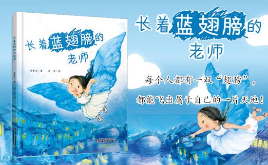【第1503期试读】《长着蓝翅膀的老师》(0619-0627)