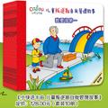【第1506期试读】《小快活卡由 儿童叛逆期自我管理故事》(0622-0701)