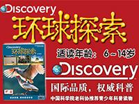 【第1501期试读】《环球探索》(0614-0624)