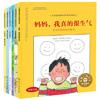 儿童情绪管理与性格培养绘本 精装版