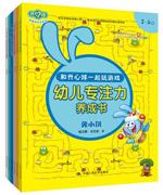 和开心球一起玩游戏:幼儿专注力养成书