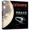 带我去太空: 一部幻想与现实交织的宇宙飞船史