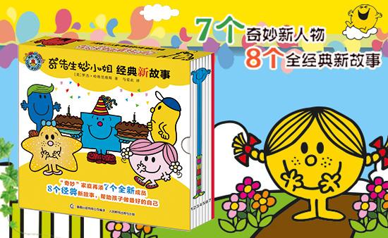 【第1522期试读】《奇先生妙小姐•经典新故事》(0716-0725)