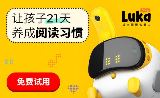 【第1517期试用】物灵(Ling)卢卡Luka Baby绘本阅读机器人