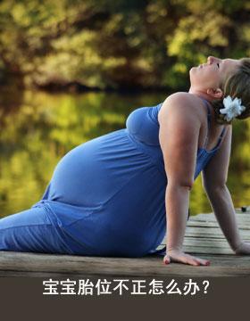 宝宝胎位不正怎么办?