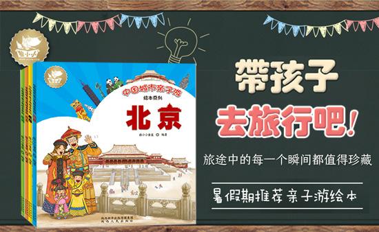 【第1526期试读】《中国城市亲子游绘本系列(套装4册)》(0720-0729)