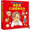 【第1536期试读】《张思莱儿童健康绘本》(0803-0812)
