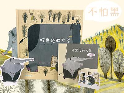 【试读】《吃黑夜的大象》