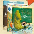 【第1549期试读】《千万别带鳄鱼去学校!》系列(全3册)(0821-0829)