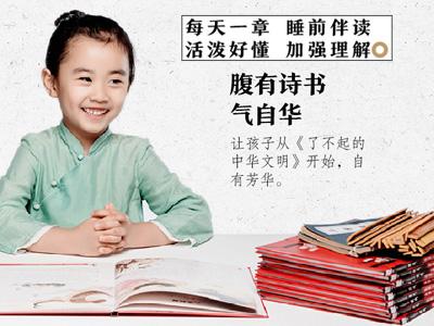 【试读】《了不起的中华文明》