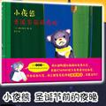 【第1551期试读】《小夜熊 圣诞节前的夜晚》(0823-0902)