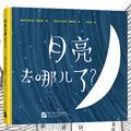 【第1553期试读】《月亮去哪了?》(0827-0905)