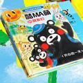【第1566期试读】《酷MA萌和朋友们系列》(0910-0919)
