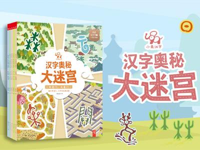 【第1564期试读】《小象汉字 汉字奥秘大迷宫》(0906-0916)