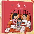 【第1568期试读】《乐悠悠启蒙图画书系列•一家人》(0912-0923)