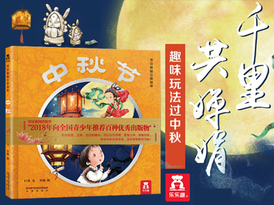 【试读】乐乐趣节日体验立体绘本《中秋节》