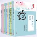 【试读】《中华典籍故事》