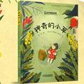 【试读】《中少阳光图书馆•神奇的小草》