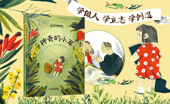 【第1575期试读】《中少阳光图书馆•神奇的小草》(0920-0930)