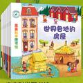 【试读】《亲亲科学图书馆第5辑》
