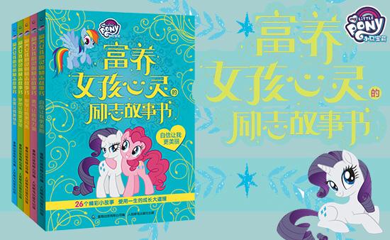 【第1579期试读】《小马宝莉富养女孩心灵的励志故事书》(0925-1010)