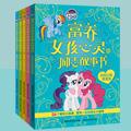 【试读】《小马宝莉富养女孩心灵的励志故事书》