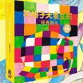 【试读】《花格子大象艾玛经典绘本》