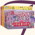 【试读】《MAMOKO妈妈看!》低幼认知版
