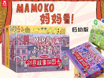 【第1588期试读】《MAMOKO妈妈看!》低幼认知版(1010-1021)