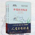 【试读】《中国诗词大会 第三季》