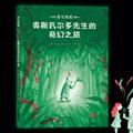 【试读】《爱与被爱:奥斯瓦尔多先生的奇幻之旅》
