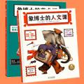 """【试读】《超大趣味百科绘本""""象博士的人文课和艺术课"""" 》"""