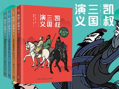 【第1611期试读】《凯叔三国演义》(1105-1114)